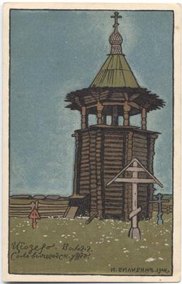 Билибин. Колокольня в Цивозере (последняя из выживших билибинских церквей)