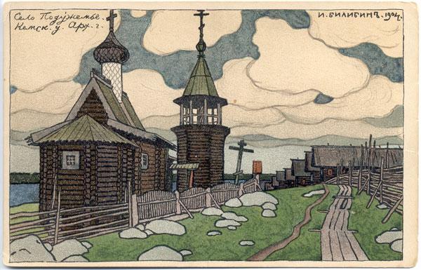 Билибин. Село Подужемье (село затоплено в 1970-ыее гг